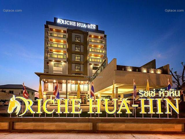โรงแรมริชเช่ หัวหิน (Riche Hua-Hin Hotel)