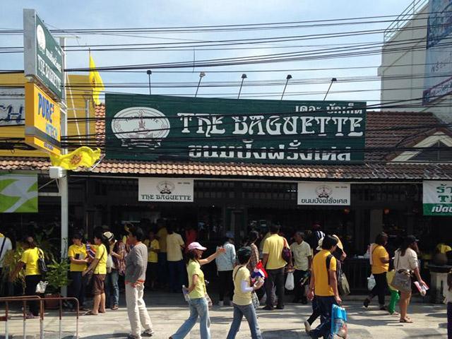 ร้านขนมปังฝรั่งเศส The baguette