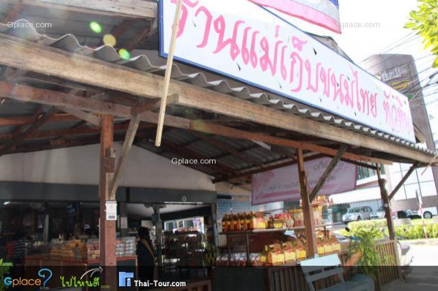 ร้านขนมขนมไทย ขนมหวาน แม่เก็บ หัวหิน