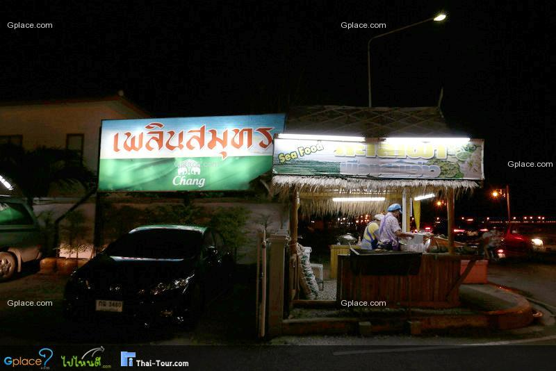 ร้านอาหารเพลินสมุทร หัวหิน
